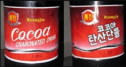 ryongjin-cola