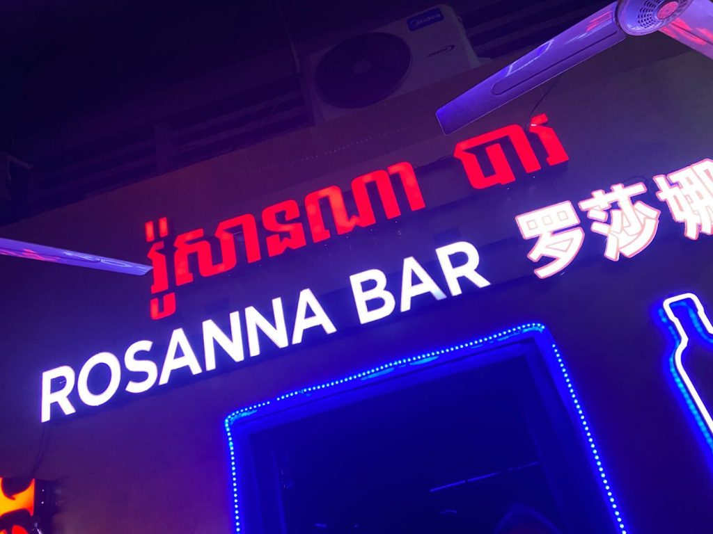 Rosanna Bar - Street 130 Best Bars