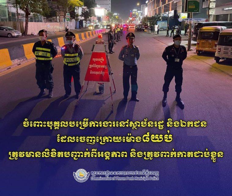 Curfew in Phnom Penh